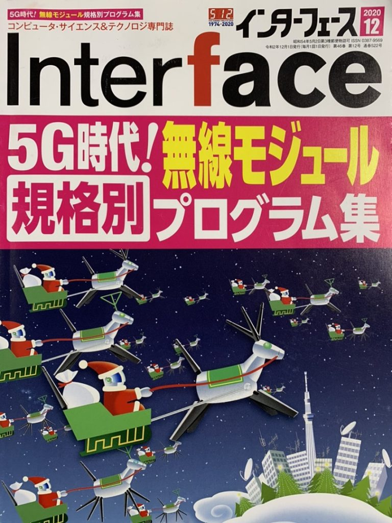 Interface IoT執筆